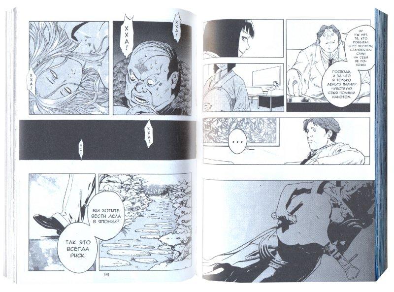 Иллюстрация 1 из 18 для Легенда о вампире. Книга 2. Братья по оружию - Саки Окусэ   Лабиринт - книги. Источник: Лабиринт