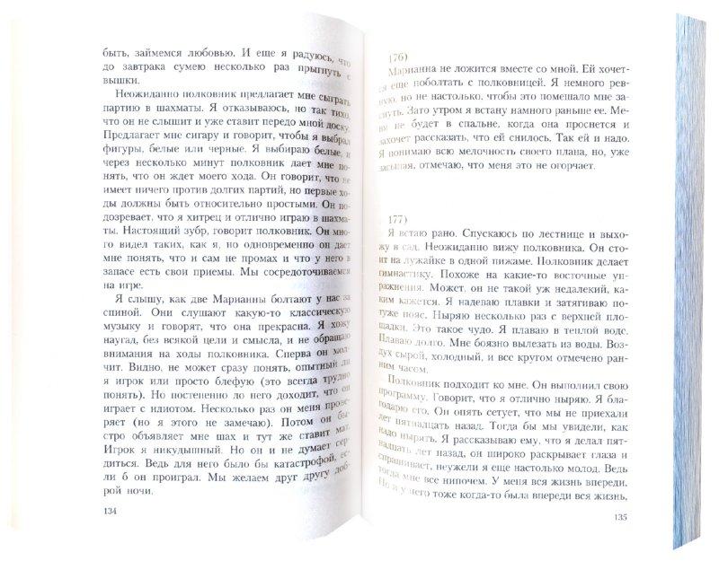 Иллюстрация 1 из 7 для Во власти женщины (Прочесть обязательно) - Эрленд Лу   Лабиринт - книги. Источник: Лабиринт