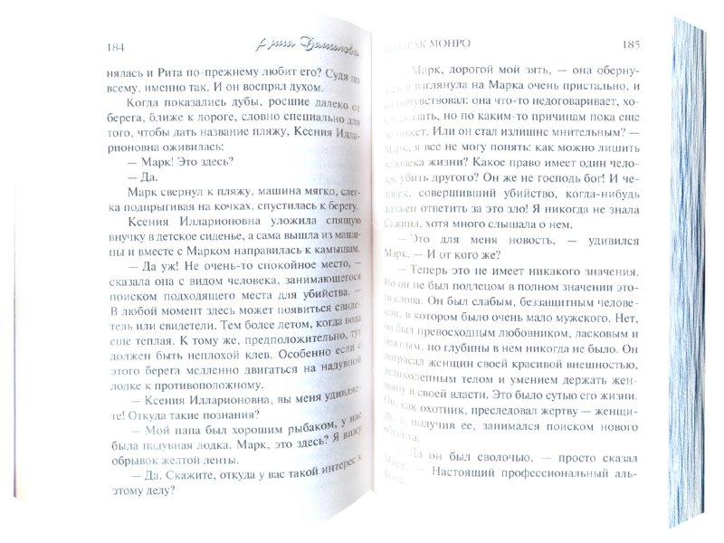 Иллюстрация 1 из 6 для Призрак Монро - Анна Данилова | Лабиринт - книги. Источник: Лабиринт
