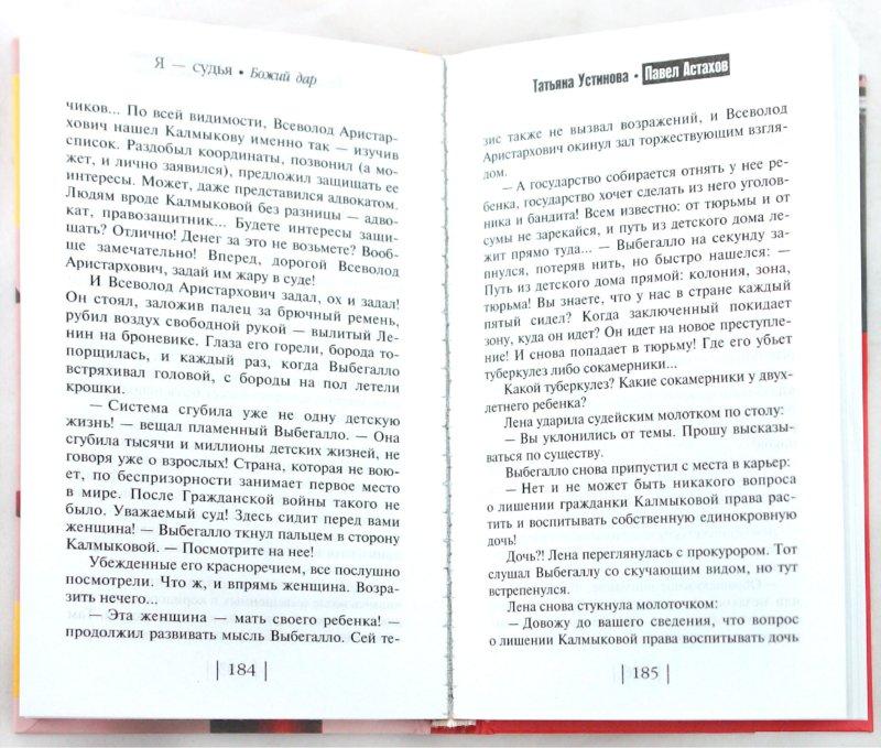 Иллюстрация 1 из 25 для Я - судья. Божий дар - Устинова, Астахов | Лабиринт - книги. Источник: Лабиринт