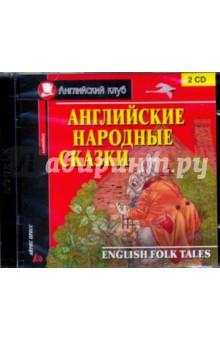 Английские народные сказки (2CD)