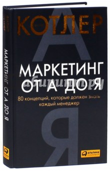 Книга маркетинг от а до я: 80 концепций, которые должен знать.