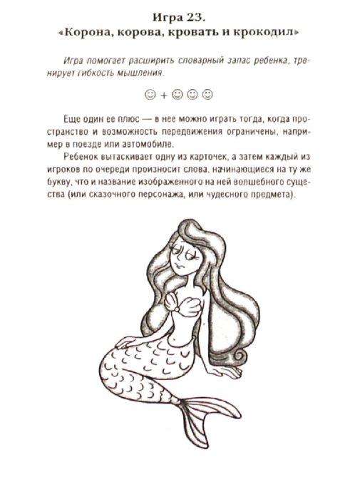 Иллюстрация 1 из 5 для Волшебный подарок для вашего ребенка. 4 набора - Ирина Васильева   Лабиринт - книги. Источник: Лабиринт