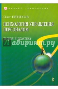 Книга: Психология управления персоналом. Теория и практика. Олег Евтихов