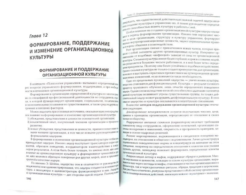 Иллюстрация 1 из 22 для Психология управления персоналом.Теория и практика - Олег Евтихов | Лабиринт - книги. Источник: Лабиринт