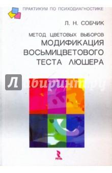 Метод цветовых выборов - модификация восьмицветового теста Люшера. Практическое руководство