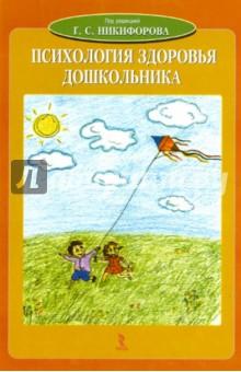 Психология здоровья дошкольника
