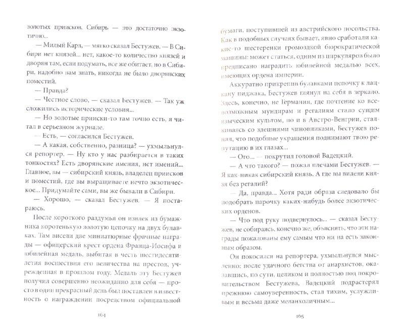 Иллюстрация 1 из 5 для Сыщик - Александр Бушков   Лабиринт - книги. Источник: Лабиринт