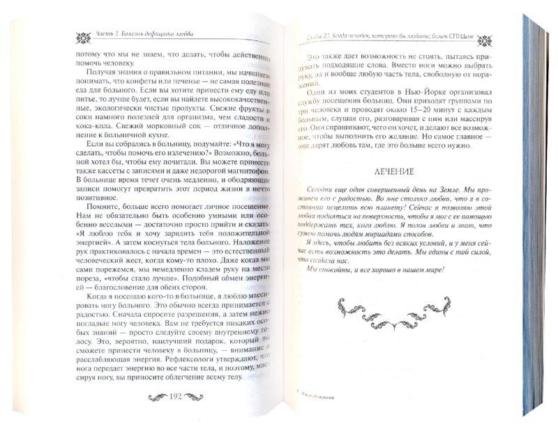 Иллюстрация 1 из 9 для Сила убеждения. Как исцелить себя от болезней - Луиза Хей | Лабиринт - книги. Источник: Лабиринт