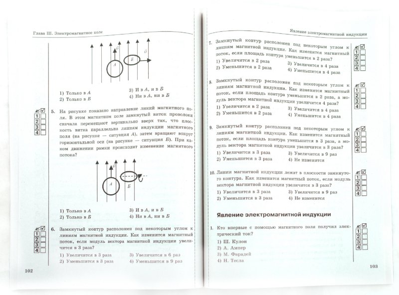 ответы по физике за 9 класса.в.перышкина