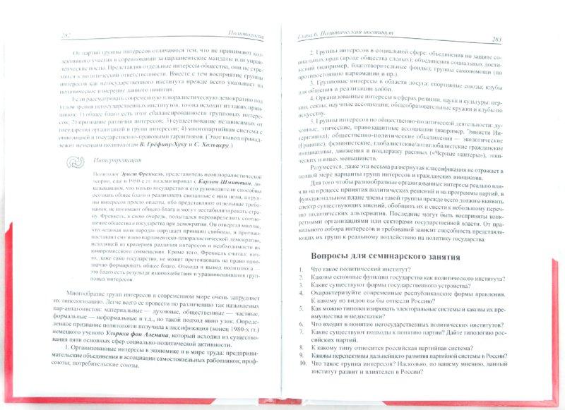 Иллюстрация 1 из 9 для Политология: учебник - Андрей Мельвиль | Лабиринт - книги. Источник: Лабиринт