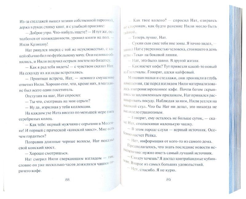 Иллюстрация 1 из 5 для Трибуны - Джон Гришэм | Лабиринт - книги. Источник: Лабиринт
