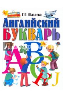Шалаева Галина Петровна Английский букварь