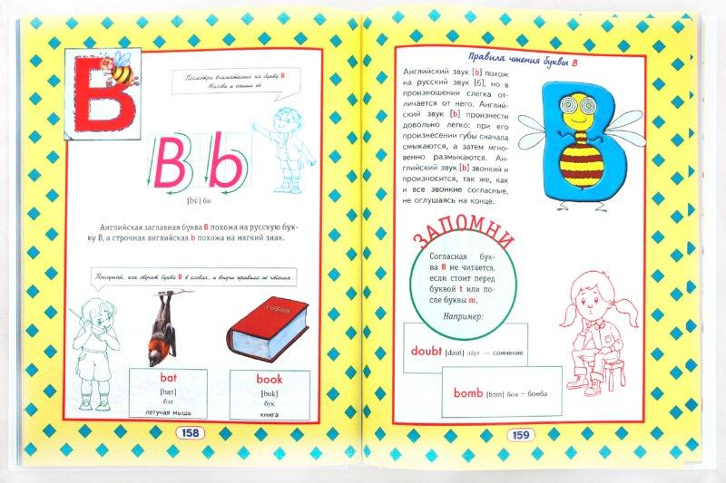 Иллюстрация 1 из 7 для Английский букварь - Галина Шалаева | Лабиринт - книги. Источник: Лабиринт