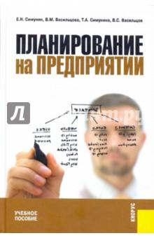 Планирование на предприятии. Учебное пособие