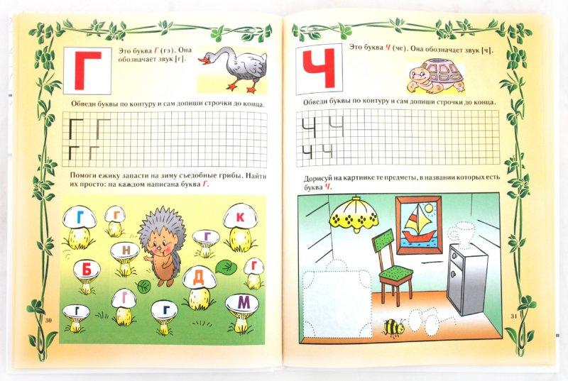 Иллюстрация 1 из 7 для Я учусь читать. Мой первый учебник - Соколова, Нянковская | Лабиринт - книги. Источник: Лабиринт