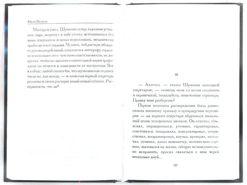 Иллюстрация 1 из 8 для ЧП районного масштаба - Юрий Поляков   Лабиринт - книги. Источник: Лабиринт