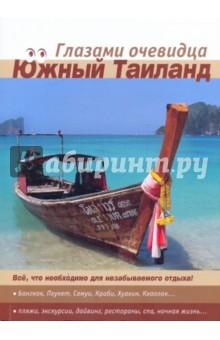 Южный ТайландПутеводители<br>Приглашаем вас в незабываемое путешествие по Южному Таиланду вместе с новым путеводителем серии Глазами очевидца. Нас радует, что в последние годы российские гости все чаще осваивают новые регионы нашей гостеприимной страны. Их привлекают природные и рукотворные чудеса: королевские дворцы, величественные храмы, нетронутые леса, таинственные пещеры и, конечно же, теплые воды двух океанов, омывающих побережье Южного Таиланда.<br>В южной части страны острова Пхукет и Самуи по-прежнему остаются самыми популярными курортами, жемчужинами, притягивающими миллионы гостей с самыми разными интересами. Однако и в других регионах, Хуахине, Краби, Кхаолаке, островах Пханган, Тау, Ланта, вас также ждут увлекательные приключения. Нетронутая природа и небольшое количество туристов оставляют возможность для разнообразных открытий и познания всех сторон местной жизни.<br>Книга, которую вы держите в руках, это не только практический инструмент, который позволит спланировать каждый день отдыха в нашей стране. Это еще и ценнейший справочник по традициям и культуре, истории и природе, кухне и оздоровлению. Подготовленные с участием ведущих специалистов, эти разделы помогут вам понять Таиланд и глубже погрузиться в новую и экзотическую для многих действительность, получить от отдыха максимум удовольствия и впечатлений.<br>