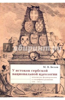Белов М. В. У истоков сербской национальной идеологии