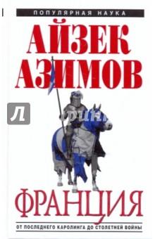 Азимов Айзек Франция от Последнего Каролинга до Столетней войны