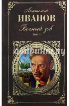 Иванов Анатолий Степанович Вечный зов. В 2-х томах. Том 2