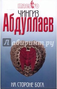 Абдуллаев Чингиз Акифович На стороне Бога