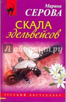 Серова Марина Сергеевна Скала эдельвейсов