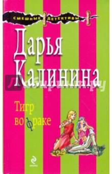 Калинина Дарья Александровна Тигр во фраке