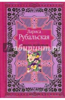 Рубальская Лариса Алексеевна Стихи любимым. Лирика
