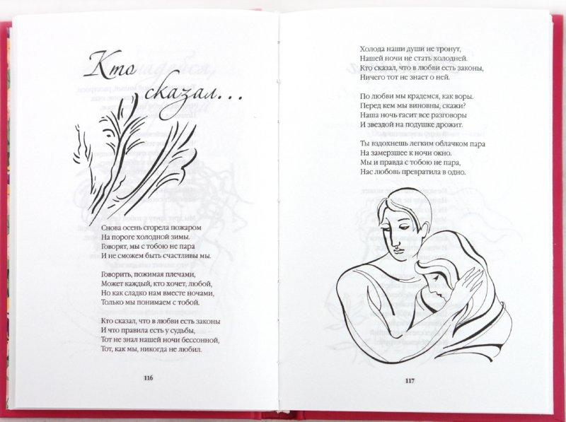 Стих некрасова про