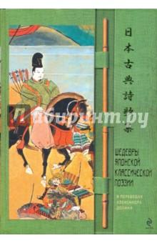 Шедевры японской классической поэзии в переводах Александра Долина