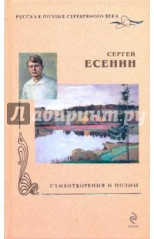 Есенин Сергей Александрович Стихотворения и поэмы