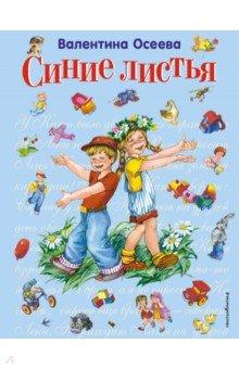 Синие листьяОтечественная поэзия для детей<br>В этой книге дети смогут познакомиться с замечательными стихами и рассказами детской писательницы Валентины Осеевой.<br>
