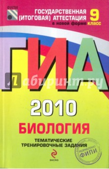 ГИА-2010. Биология. 9 класс: Тематические тренировочные задания
