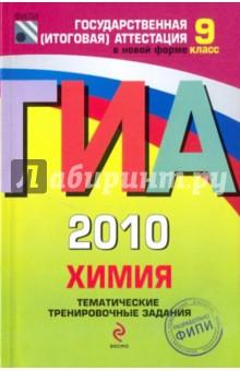 ГИА-2010. Химия. 9 класс: Тематические тренировочные задания