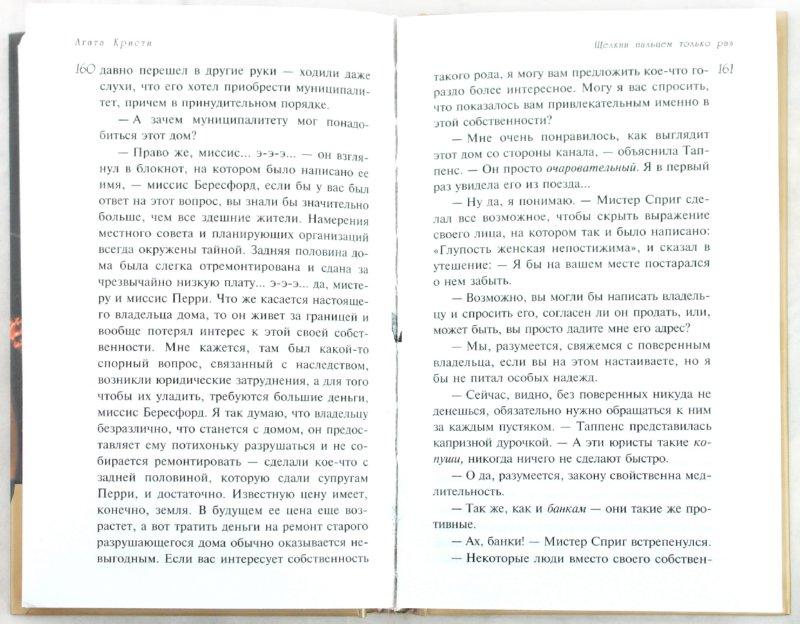 Иллюстрация 1 из 5 для Щелкни пальцем только раз - Агата Кристи | Лабиринт - книги. Источник: Лабиринт