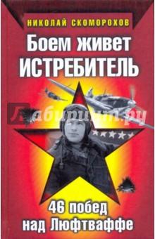 Скоморохов Николай Михайлович Боем живет истребитель. 46 побед над Люфтваффе