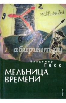Гесс Владимир Мельница времени