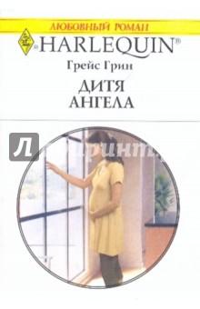 Грин Грейс Дитя ангела