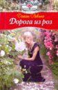 Левинг Дайан. Дорога из роз (10-028)
