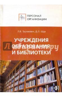 Персонал учреждений образования, библиотек: Сборник должностных и производственных инструкций
