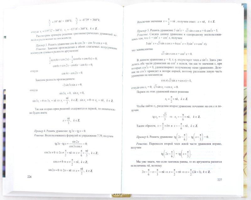 математике а.ададаян по решебник