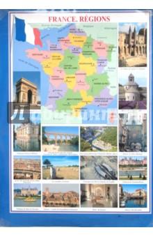 Франция. Регионы. Система образования Франции (2). Стационарное учебное наглядное пособие
