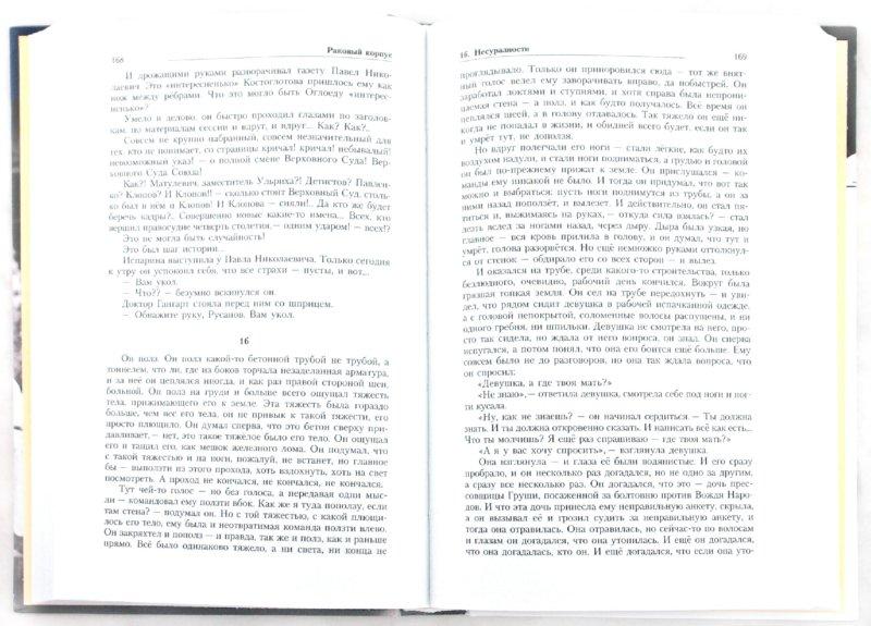 Иллюстрация 1 из 8 для Раковый корпус - Александр Солженицын | Лабиринт - книги. Источник: Лабиринт