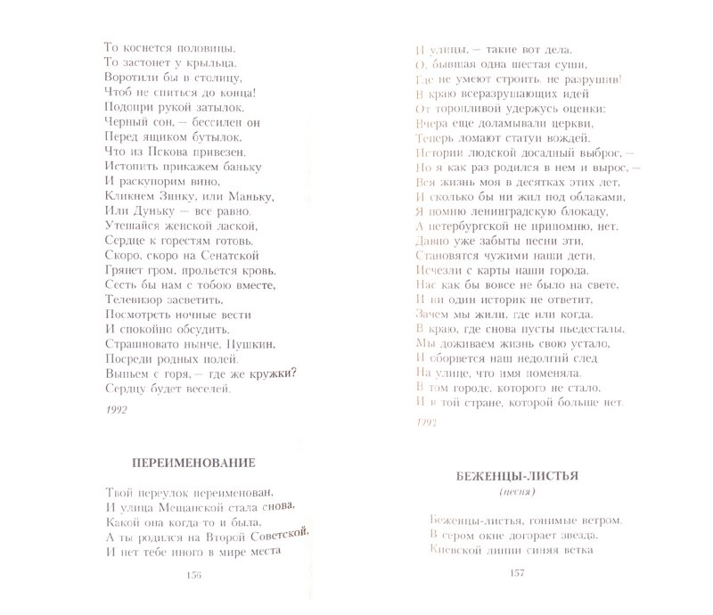 Иллюстрация 1 из 7 для Легенда о доме. Избранные стихотворения и песни - Александр Городницкий   Лабиринт - книги. Источник: Лабиринт