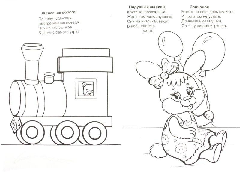 Иллюстрация 1 из 11 для Мои игрушки - М. Скребцова | Лабиринт - книги. Источник: Лабиринт