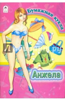Бумажная кукла: Анжела