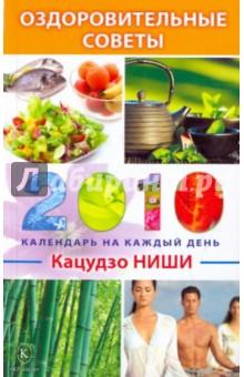 Ниши Кацудзо Оздоровительные советы на каждый день 2010 года