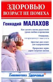 Малахов Геннадий Петрович Здоровью возраст не помеха