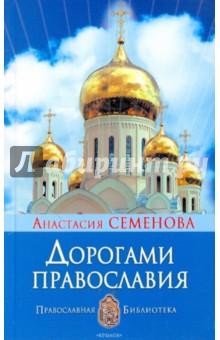 Семенова Анастасия Николаевна Дорогами православия